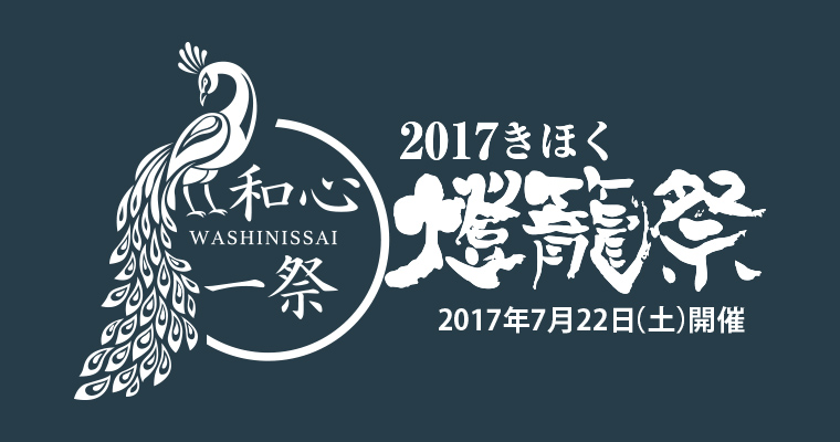 燈籠祭フォトコンテスト結果発表