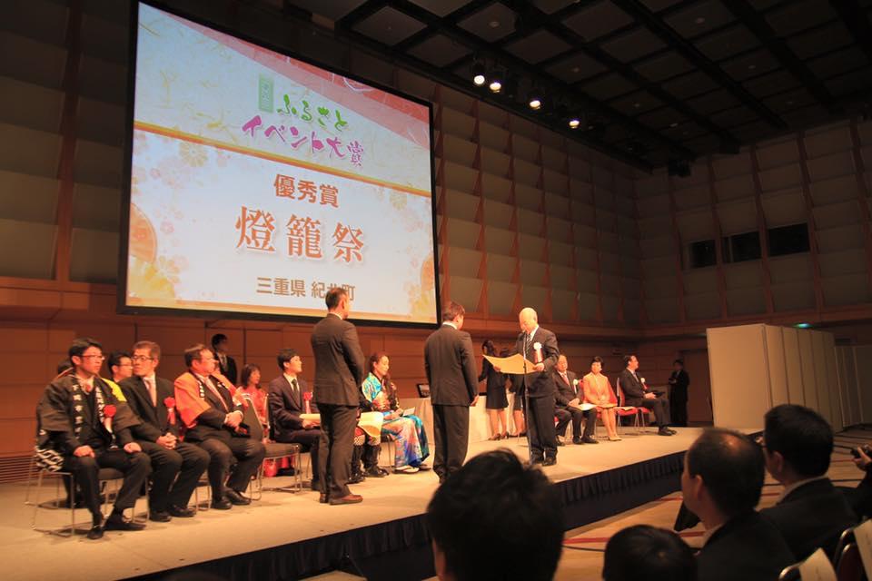 第20回ふるさとイベント大賞「優秀賞」受賞